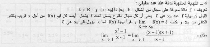 ملخص درس نهاية منتهية أو غير منتهية عند عدد حقيقي