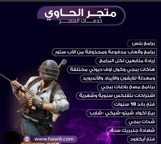 موقع الحاوي hawiii للتطبيقات المعدلة ببجي وكول اوف ديوتي