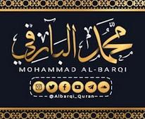 قناة القارئ محمد البارقي اليوتيوب قناة القارئ محمد البارقي اليوتيوب