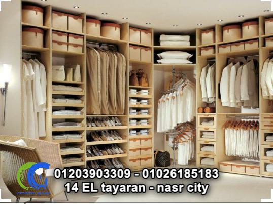 تصاميم دريسينج روم كبيرة ( للاتصال 01203903309)   744196332