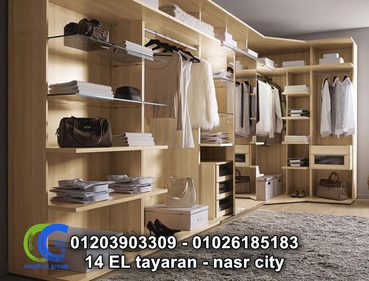 تصاميم دريسينج روم كبيرة ( للاتصال 01203903309)   833865066