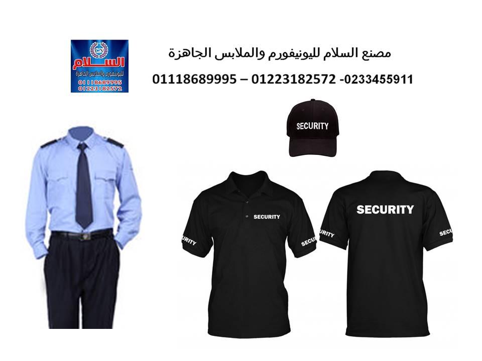 شركة تصنيع يونيفورم امن 01223182572 329259741