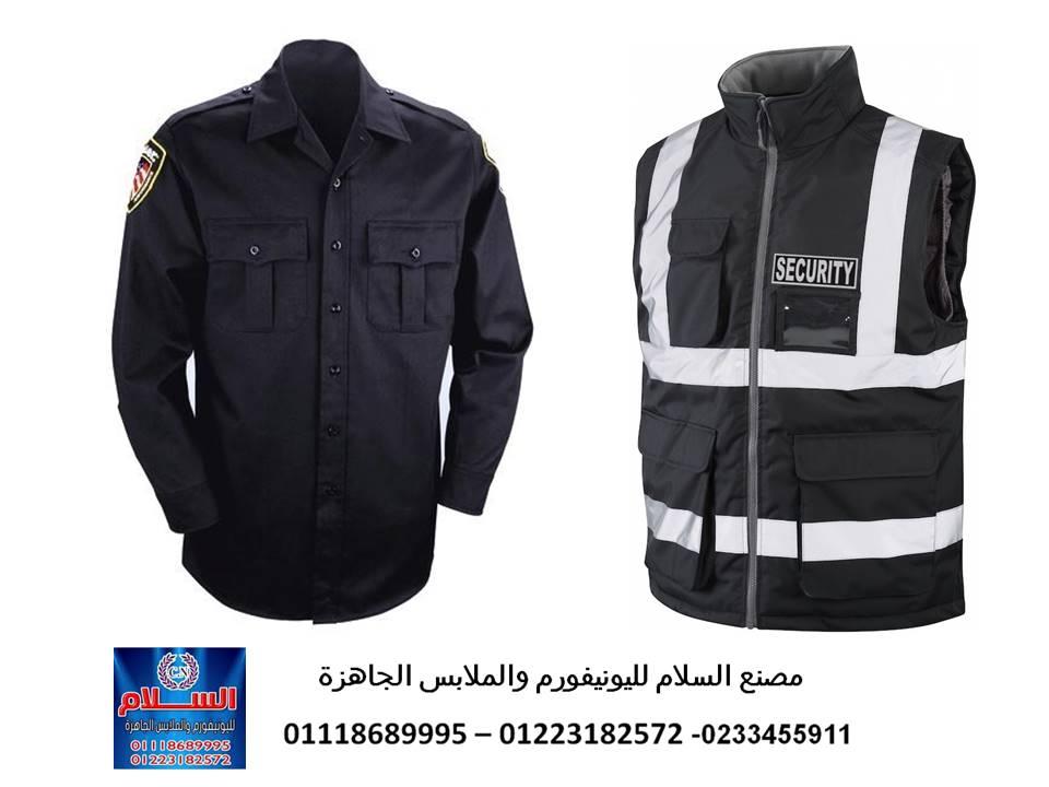 شركة تصنيع يونيفورم امن 01223182572 388285933