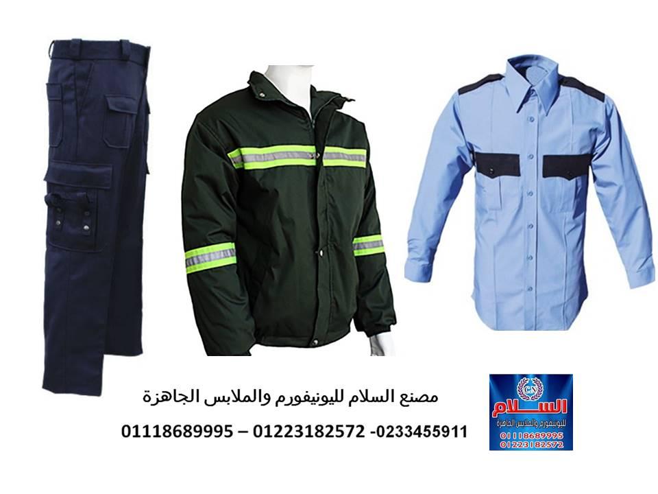 شركة تصنيع يونيفورم امن 01223182572 713653382