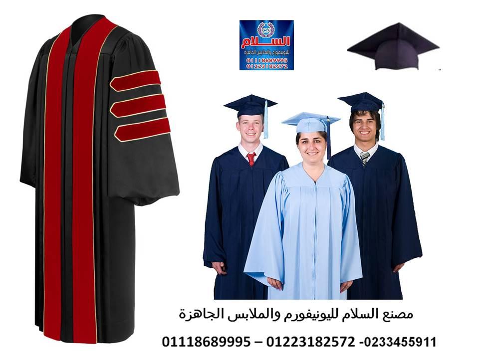 gown graduation 01118689995  981892711