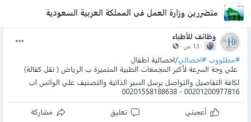 النفوذ المصري في احتلال وظائف السعوديين !!!