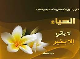 مسابقة دعوة لمكارم الأخلاق في القرآن1442هـ - صفحة 2 379934288